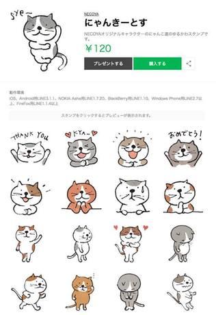 necoya stamp.jpg